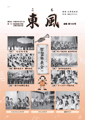 PTA会報「東風」 黒沢尻東小学校   北上市PTA連合会オフィシャルサイト