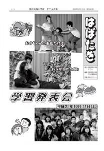 黒沢尻西小学校「はばたき」
